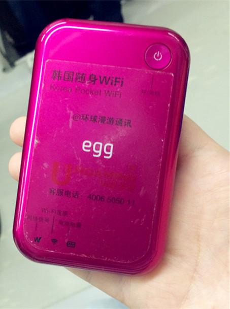 wifi_egg